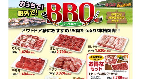 ★お家de焼肉!BBQセット!